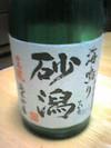 2006_03_05_sakata