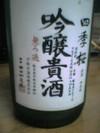 2006_04_12_shikizakura