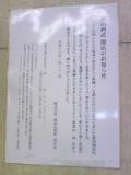 富山西武弊店のお知らせ